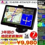 画像1: 7インチワンセグTV内蔵GPSカーナビ「GU72CB」(車載用ワンセグTV,ワンセグTV付き,3年間地図更新無料,7インチTFT液晶) (1)