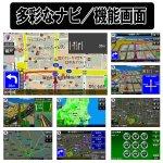 画像4: 7インチワンセグTV内蔵GPSカーナビ「GU72CB」(車載用ワンセグTV,ワンセグTV付き,3年間地図更新無料,7インチTFT液晶) (4)