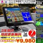 画像1: 7インチ高感度ワンセグTV内蔵GPSカーナビ「ATG27N」 (車載用ワンセグTV,3年間地図更新無料,テレビ,地図,検索) (1)