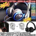 画像1: DJユース&フリップアップSTYLEパワーサウンド・ヘッドホン[HA-S200] (密閉式折りたたみ式,方耳モニター,重低音) (1)