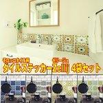 画像6: タイルステッカーゼリージュ4袋セット(貼ってはがせる,ステッカータイプ,キッチンタイル,台所,お風呂,壁,デコ,シール,模様替え) (6)