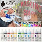 画像1: 水性塗料「マスキングカラー」Lサイズ(太洋塗料/TV/ガイアの夜明け/塗ってはがせるペンキ) (1)