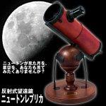画像1: 送料無料!反射式望遠鏡「ニュートンレプリカ」(天体望遠鏡,天体観測,鏡筒伸縮焦点調整式,14倍,28倍) (1)