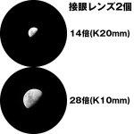 画像3: 送料無料!反射式望遠鏡「ニュートンレプリカ」(天体望遠鏡,天体観測,鏡筒伸縮焦点調整式,14倍,28倍) (3)