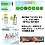 画像2: ダイレクトUSB充電単三電池1200(2本組み) (2)