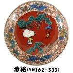 画像3: スヌーピー九谷焼豆皿 (3)