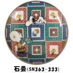 画像4: スヌーピー九谷焼豆皿 (4)