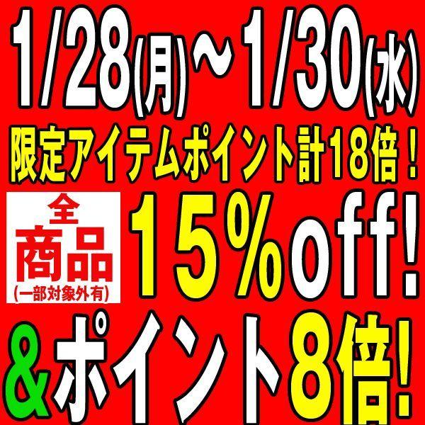 [8のつく日はポニーの日!セール3日間]・・・【全品15%OFF】&【ポイント8倍】&【割引クーポン】&【限定ポイントメガ盛り】も・・・1月30日まで!