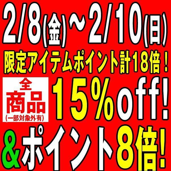[8のつく日はポニーの日!セール3日間]・・・【全品15%OFF】&【ポイント8倍】&【割引クーポン】&【限定ポイントメガ盛り】も・・・2月10日まで!