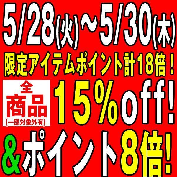 猛暑襲来!ポニーもセールで熱いぞ!8のつく日セール3日間・・・【全品15%OFF】&【ポイント8倍】&【割引クーポン】&【限定ポイントメガ盛り】も・・・5月30日まで!