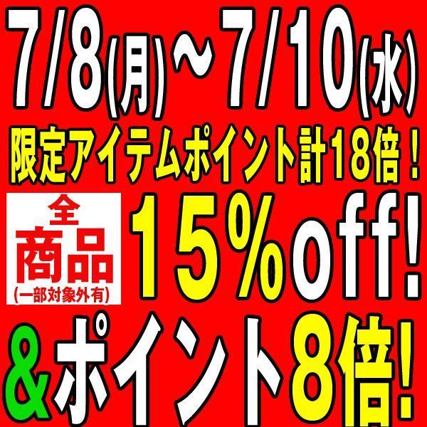 憂鬱な梅雨もぶっ飛ぶ8のつく日セール3日間・・・【全品15%OFF】&【ポイント8倍】&【割引クーポン】&【限定ポイントメガ盛り】も・・・7月10日まで!