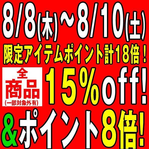 真夏の祭典!8のつく日セール3日間・・・【全品15%OFF】&【ポイント8倍】&【割引クーポン】&【限定ポイントメガ盛り】も・・・8月10日まで!