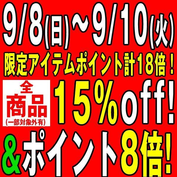 8のつく日セール3日間・・・【全品15%OFF】&【ポイント8倍】&【割引クーポン】&【限定ポイントメガ盛り】も・・・9月10日まで!