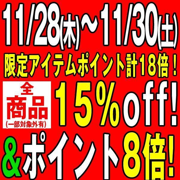8のつく日セール3日間・・・【全品15%OFF】&【ポイント8倍】&【割引クーポン】&【限定ポイントメガ盛り】も・・・11月30日まで