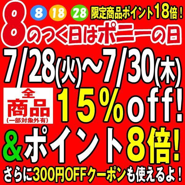 7月最後の8のつく日セール・・・【全品15%OFF】&【ポイント8倍】&【割引クーポン】&【限定ポイントメガ盛り】も・・・3日間延長!7月30日まで