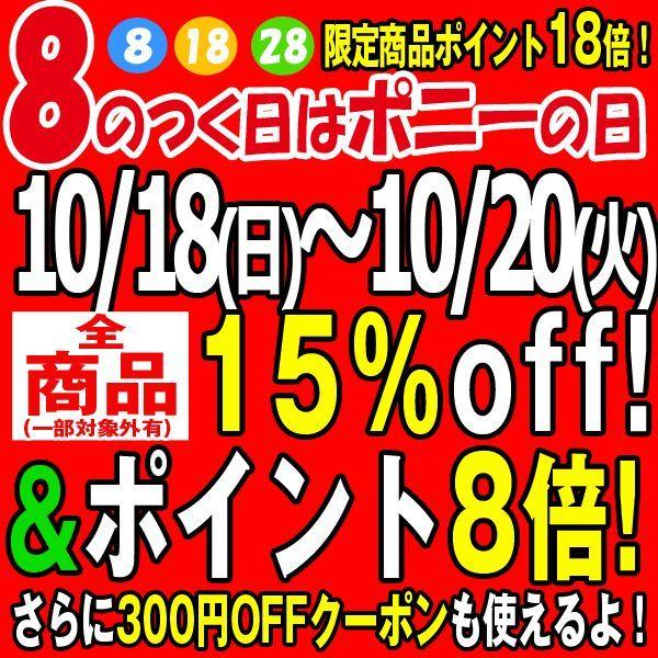 ポニー恒例8のつく日セール!【全品15%OFF】&【ポイント8倍】&【割引クーポン】&【限定ポイントメガ盛り】も・・・3日間延長!10月20日まで