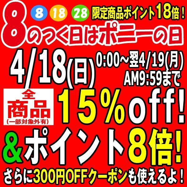 4/18(日)ポニー8のつく日セール!【全品15%OFF】&【ポイント8倍】&【割引クーポン】&【限定ポイントメガ盛り】も・・・翌4/19(月)AM9:59まで!