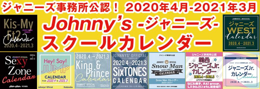 ジャニーズwest カレンダー 2020