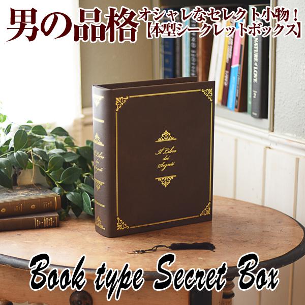 画像1: 本型シークレットボックス(本型シークレットボックス,鍵付貴重品入れ,人気洋書型秘密の小物入れ,おすすめシークレットボックス,隠し小物入) (1)