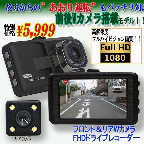 画像1: フロント&リアWカメラFHDドライブレコーダー (1)
