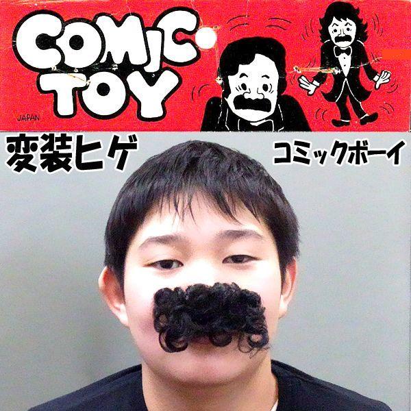 画像1: 変装ヒゲ「コミックボーイ」  (1)