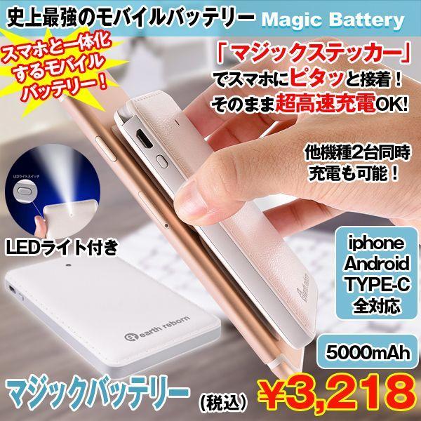画像1: マジックバッテリー (モバイルバッテリー,スマホに貼れる,携帯充電器,接着,5000mAh,TYPE-C対応,iphone,Android,TLEDライト搭載) (1)
