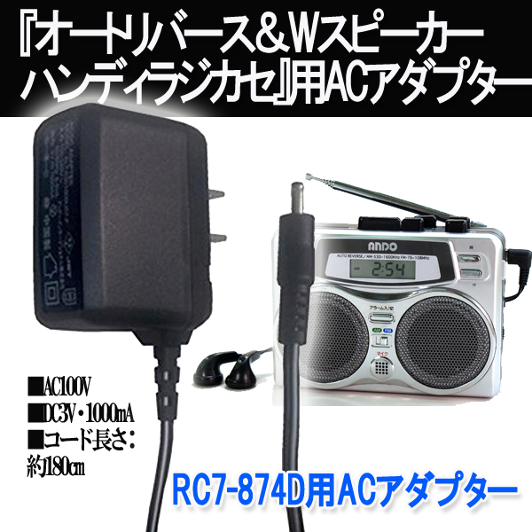 画像1: RC7-874D用ACアダプター (オートリバース&Wスピーカーハンディラジカセ用) (1)