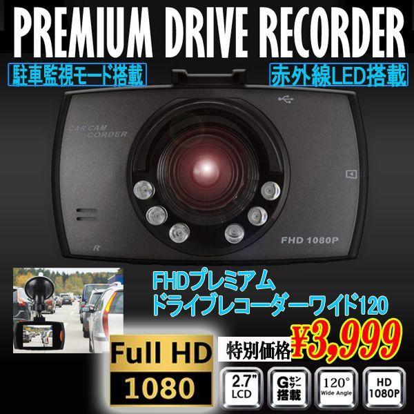 画像1: FHDプレミアムドライブレコーダーワイド120 (1)