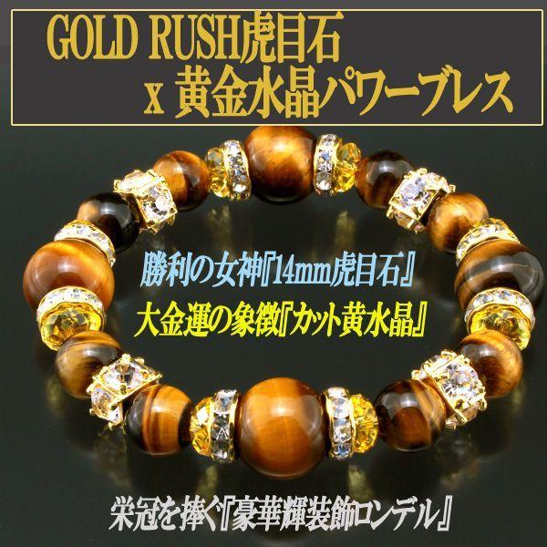 画像1: GOLD RUSH虎目石x黄金水晶パワーブレス (1)