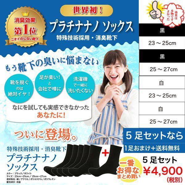 画像1: 特殊技術採用消臭靴下「プラチナナノソックス」(5足+1足セット・送料無料!) (1)