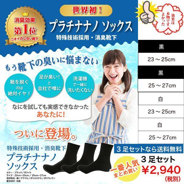 画像1: 特殊技術採用消臭靴下「プラチナナノソックス」(3足セット・送料無料!) (1)