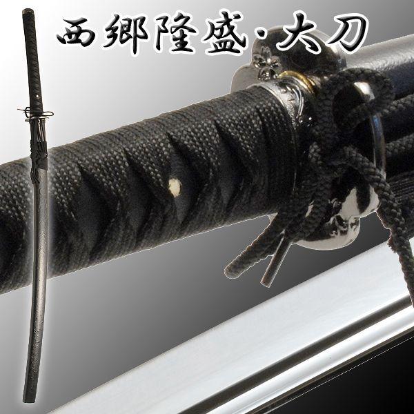 画像1: 送料無料!幕末シリーズ「西郷隆盛・大刀」 (1)