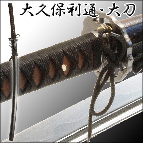 画像1: 送料無料!幕末シリーズ「大久保利通・大刀」 (1)