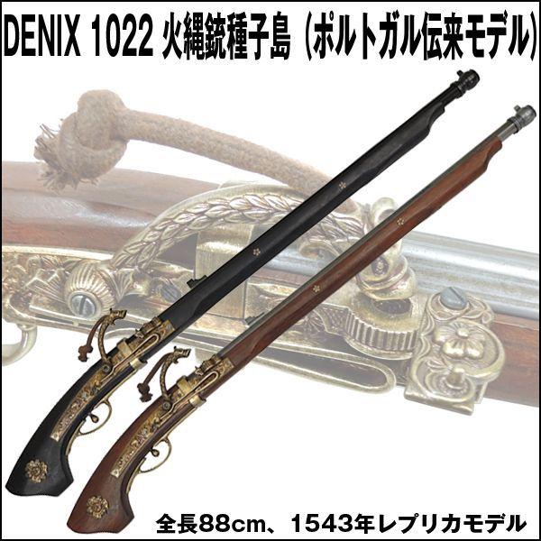 画像1: 送料無料!DENIXデニックス1022火縄銃種子島(ポルトガル伝来モデル) (1)