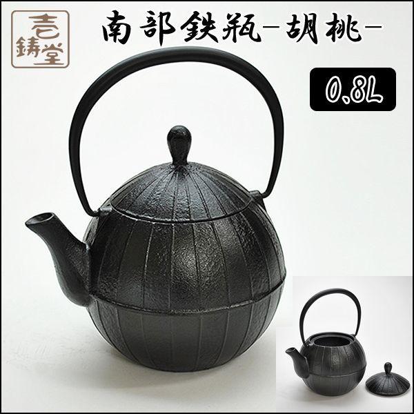 画像1: 南部鉄瓶【胡桃】0.8L (1)