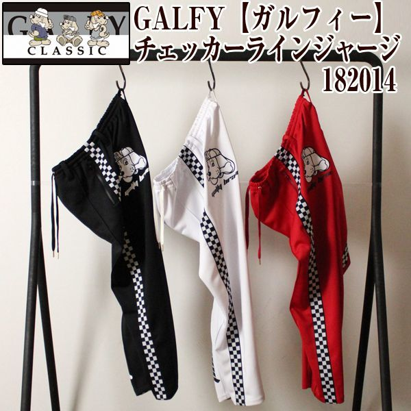 画像1: GALFY「ガルフィー」チェッカーラインジャージ182014 (1)