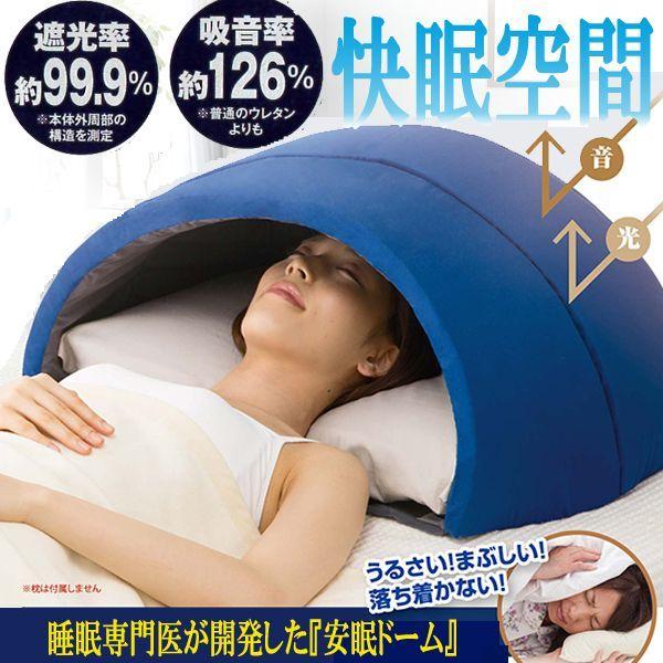 画像1: 安眠ドーム「イグルー」 (1)
