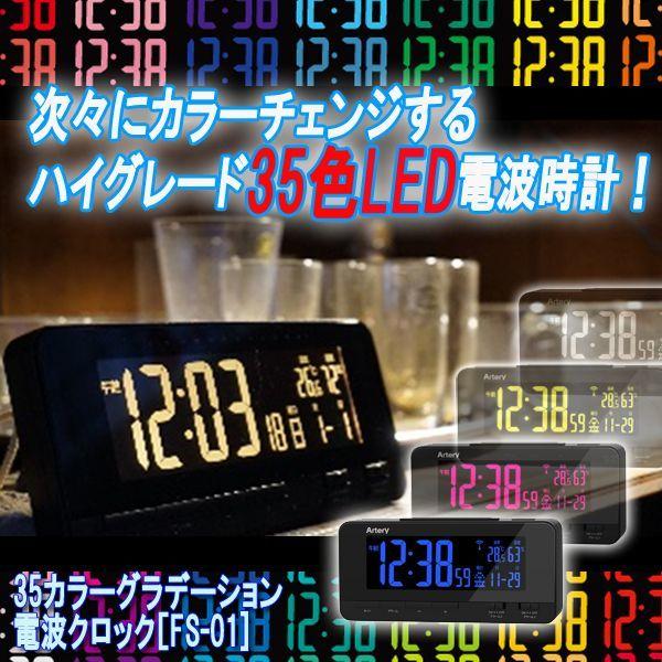 画像1: 35カラーグラデーション電波クロック[FS-01] (1)