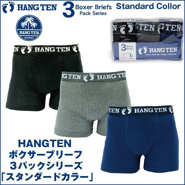 画像1: HANGTEN ボクサーブリーフ3パックシリーズ「スタンダードカラー」 (1)