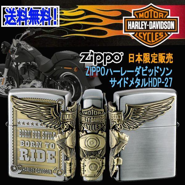 画像1: ZIPPOハーレーダビッドソン[日本限定販売]サイドメタルHDP-27 (1)