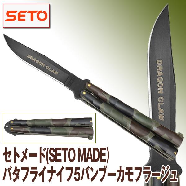 ナイフ バタフライ