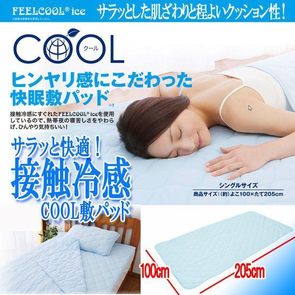 画像1: サラッと快適!接触冷感COOL敷パッド205cm (1)