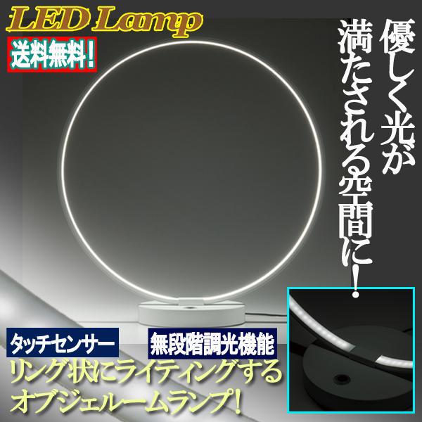 画像1: タッチセンサー式無段階調光リングルームLEDランプ (1)