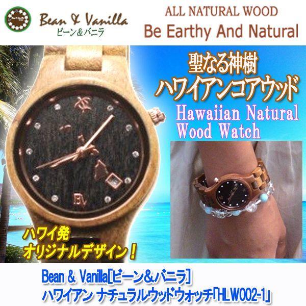 画像1: Bean & Vanilla[ビーン&バニラ]ハワイアン ナチュラルウッドウォッチ「YLSP482-4」 (1)