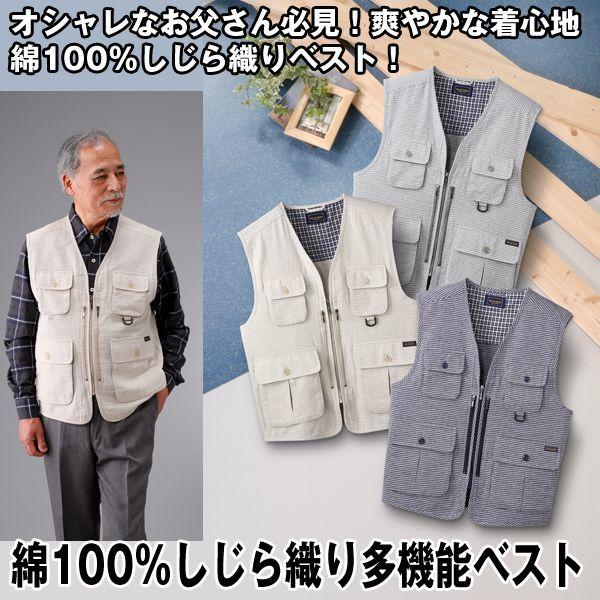 画像1: 綿100%しじら織り多機能ベスト (1)