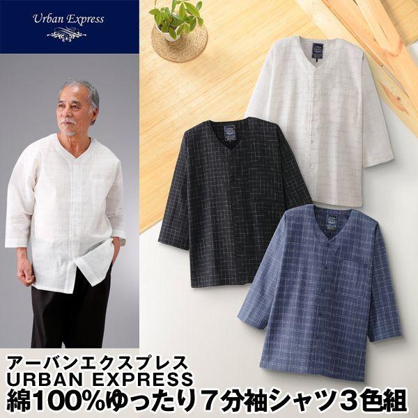 画像1: URBAN EXPRESS(アーバンエクスプレス)綿100%ゆったり7分袖シャツ3色組 (1)
