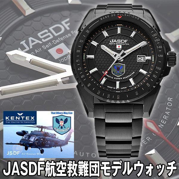 画像1: JASDF航空救難団エアーレスキューウィングモデルウォッチS778X-01 (1)