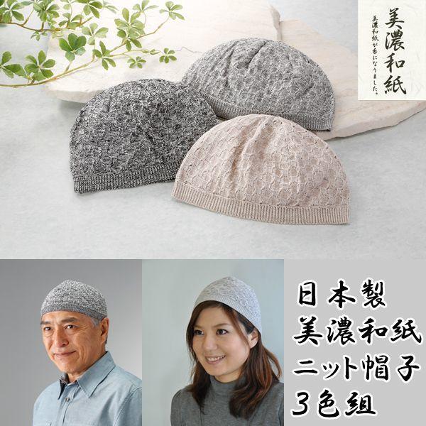 画像1: 日本製美濃和紙ニット帽子3色組 (1)