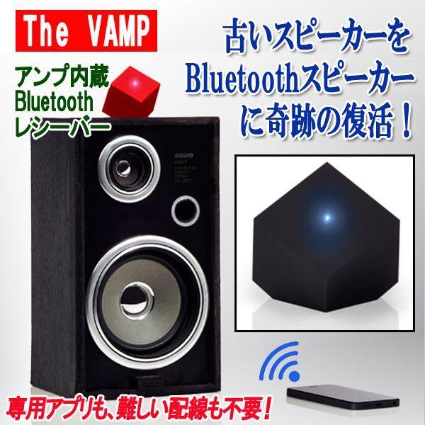 画像1: アンプ内蔵Bluetoothレシーバー「The VAMP[ザ バンプ]」 (1)