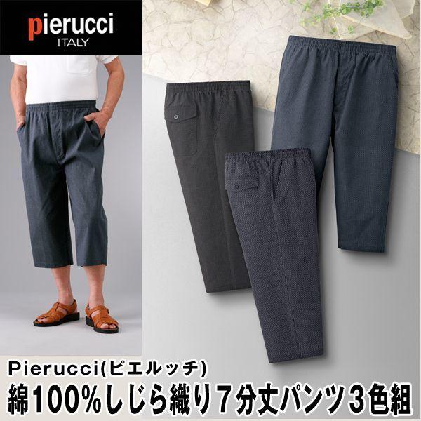 画像1: Pierucci(ピエルッチ)綿100%しじら織り7分丈パンツ3色組 (1)